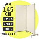 《 日本製 送料無料 》 キャスター付きパーテーション 2連 高さ145cmホワ...