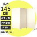 《日本製 お急ぎ》 キャスター付きパーテーション 3連 高さ145cm ホワイト...