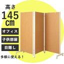 《日本製 送料無》 キャスター付きパーテーション 3連 高さ145cm ナチュラ...