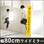 【 31位 】☆突っ張り壁面ミラー 幅80