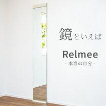 【 3位 】【m】壁掛けミラー Relmee(リルミー)