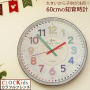 クロキッズ カラフル フレンチ 掛け時計 おしゃれ 子供部屋 リビング プレゼント