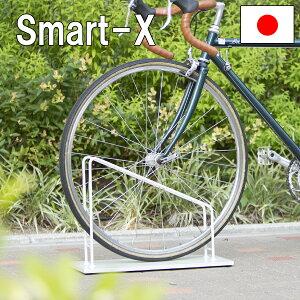 自転車スタンド バイクスタンド 鉄の重さで支える『スマートエックス 1台用』 駐輪場 屋外 おしゃれ ロードバイク コンクリート 自転車止め アイアン 玄関 自転車置き場 クロスバイク スリ