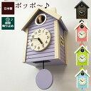 『日本製 鳩時計 振り子時計』 掛け時計 おしゃれ 掛時計 壁掛け時計 ハト時計 はと時計 カッコー時計 カッコウ時計 置き時計 置時計 振り子時計 壁掛け 引っ越し祝い 引越し祝い 新築祝い 時計 入学祝い プレゼント