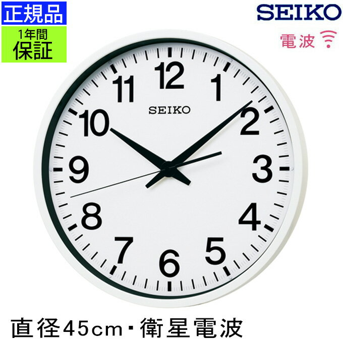 『SEIKO セイコー 掛時計』 電波時計を超えた! 衛星電波時計 壁掛け時計 掛け時計 電波時計 おしゃれ 連続秒針 seiko 壁掛け セイコー 電波掛け時計 電波壁掛け時計 電波掛時計 防湿 防塵 チリ ちり 埃 ホコリ ほこり スイープ秒針 ホワイト 大きい 大型時計 巨大時計:プリズム
