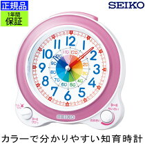 置時計 知育時計