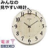 安心の品質! 『SEIKO セイコー 掛時計』 壁掛け時計 電波時計 電波掛け時計 電波掛時計 掛け時計 おしゃれ シンプル 見やすい 北欧 アラビア数字 リビング 寝室 ステップ秒針なのにほとんど音がしないで静か 大きい文字 引っ越し祝い 引越し祝い