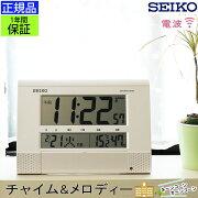 チャイム メロディー セイコー 掛け時計 デジタル 置き時計 目覚まし プログラム スケジュール カレンダー アラーム