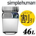 シンプルヒューマン ゴミ箱 ごみ箱 ダストボックス 分別 キッチン 金属 46L 46リットル ふた付...