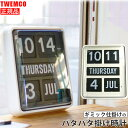 TWEMCOのフラッグシップモデル TWEMCO 『大型カレンダークロック』 BQ-1700 掛け時計 / インテリア小物 置物 時計 壁掛け時計 掛時計 壁掛時計 新生活 インテリア カレンダー【送料無料】TWEMCO トゥエンコ 『大型カレンダークロック』 BQ-1700 掛け時計 / インテリア小物 置物 時計 壁掛け時計 掛時計 壁掛時計 新生活 インテリア カレンダー カレンダークロック ウォールクロック 時計・壁(ウォールナット)【楽ギフ_包装選択】