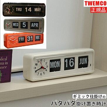 『ギミックが目を引く!人気ブランドのパタパタ時計』 置時計 置き時計 アナログ おしゃれ アンティーク調 レトロ調 壁掛け時計 掛け時計 アナログ おしゃれ 見やすい かわいい カレンダー 英語 男の子 プレゼント ギフト 男性 女性 ホワイト ブラック TWEMCO