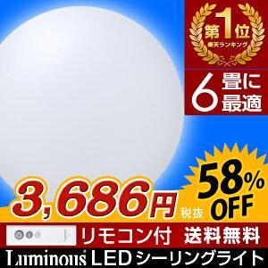 【軽量・薄型LED】LEDシーリングライト6畳用リモコン付