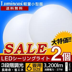 LED照明セール【直径55cmサイズ】LEDシーリングライトルミナスLED照明部屋の隅々まで明るい!LED天井照明リモコン付[オールライト]