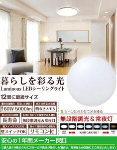 LED12畳用シーリングライト昼光色