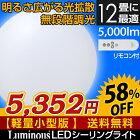 ルミナスLuminousLEDシーリングライト12畳に最適サイズ