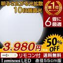 【数量限定セール】6畳用 LEDシーリングライト リモコン付...