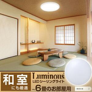 【和室にも最適なLED照明器具】6畳に最適明るくて節電効果抜群のLEDシーリングライト3段階調光明るさメモリ機能ルミナスLEDシーリングライト/6畳用IZW-TH06D(WY-TH06DOEM)3200lm:39W/φ55×H12.2cmリモコン付