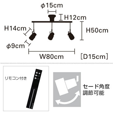 【電球別売り】 LED対応 スポットライト型 シーリングライト 3灯式 リモコン付 Flavio3 [フラヴィオ3] LT-2345インターフォルム おしゃれ照明 led電球対応 アンティーク 北欧