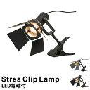 【LED電球付】 LEDクリップライト LED クリップランプ スポットライト 1灯式 Strea Clip Lamp [ストレアクリップランプ] LT-2389 インターフォルム おしゃれ照明 led電球対応 アンティーク レトロ ブルックリン インダストリアル