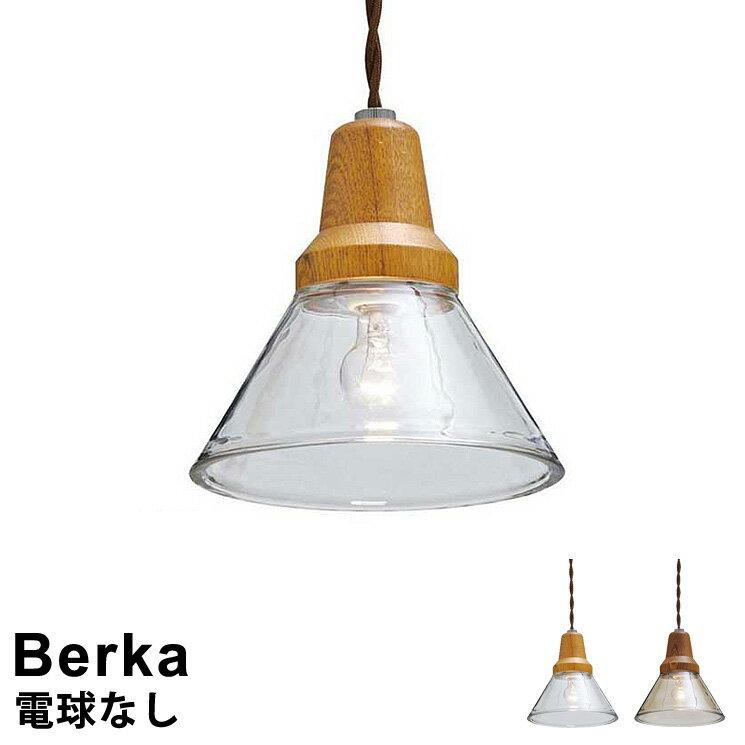【電球別売り】 LED対応 ペンダントライト 1灯 Berka [ベルカ] LT-9534 インターフォルム おしゃれ 北欧 ナチュラル カフェ照明 ペンダント照明 レトロ アンティーク ランプ
