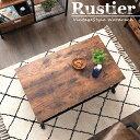 センターテーブル ローテーブル リビングテーブル 木製 ロータイプ テーブル おしゃれ 86cm幅