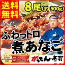ギフト【送料無料】寿司屋厳選!ふわっトロ 穴子丼(8尾入り・煮詰めタレ付き)あなご/アナゴ/煮…