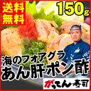 海のフォアグラ!あん肝ポン酢150g☆濃厚な高級食材がこの価格!寿司屋の特製ポン酢付き/あんき...