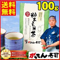 寿司屋の粉末玄米茶