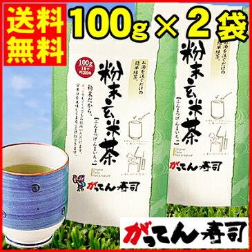【業務用】急須いらず♪国内産 玄米粉茶100g×12パック(約2400杯)【送料無料】ホットでもアイスでもサッと溶ける1杯=約2.7円/茶殻が出なくて便利/お茶/粉茶/茶/海苔/粉末茶/玄米茶/rdc/がってん