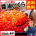 【送料無料】寿司屋の特選!いくら醤油漬け1kg ご自宅用のた...