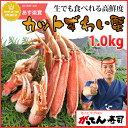 2個で500円引き!【送料無料】寿司屋の蟹は鮮度と甘みが違う...