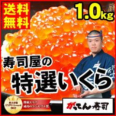 てんこ盛りイクラ丼が楽しめる!【送料無料】寿司屋の特選!いくら醤油漬け1kg ご自宅用のたっ...