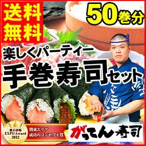 【送料無料】寿司屋の豪華! 手巻き寿司セット(50巻食べ放題)海苔・すし酢付き【選べるプレゼン…