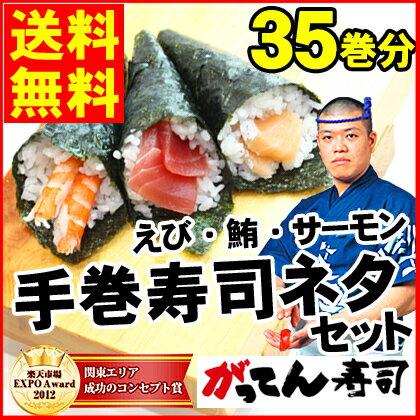 ちらし寿司も作れる!【送料無料】手巻き寿司ネタセット/寿司えび/まぐろ切り落とし/サーモンスライス/セット/海鮮/rdc/がってん