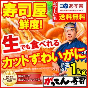 【贈答にも安心な化粧箱包装】ギフトにおすすめ!カニが刺身でも食べれる!サイズが大きい増量版...