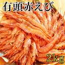 どっデカ!生赤えび2kg〈天然有頭〉焼きでも刺身でも/新鮮船上凍結(約40尾〜60尾)2キロ 【送料無料】/あかえび/赤エビ/赤海老/ギフト/がってん