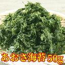 天然ふのり 愛媛県産 100g 水洗い A等級 まふのり フクロフノリ 乾燥 ドライ 海藻 干し 食物繊維 ミネラル 国産 国内産