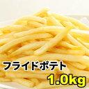 【メガ盛り】フライドポテト1kg/冷凍/業務用/オーブンで調理が簡単/【同梱おすすめ】ポテトフライ1キロ/揚げ物/がってん