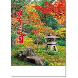 カレンダー2022壁掛け 日本庭園