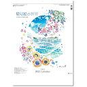 カレンダー2022壁掛け 切り絵の世界(平石智美切り絵作品集)