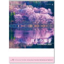 カレンダー2022 壁掛け 日本の風景