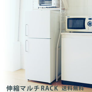 伸縮マルチラック 冷蔵庫ラック 洗濯機ラック キッチンラック レイシ(冷蔵庫 一人暮らし 2ドア すきま収納 キッチン収納 レンジ台 おしゃれ 冷蔵庫上ラック 棚 電子レンジ台 上置き シェル