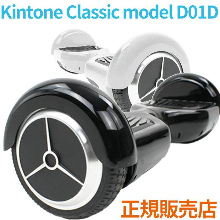 KINTONE クラシック D01D キントーン 正式代理店 安心保証付き リチウムバッテリー 電動二輪 電動スクーター e-room画像