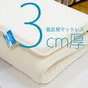 年中サラッとモチモチ 硬くならない低反発マットレス 日本製 [3cm厚セミシングル シングルサイズ] 送料無料 e-room