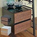 【送料無料】Re?conte Ladder Desk NU :CHEST (天然木の温もりと、斬新な機能 Nu専用チェストでもっと便利に)