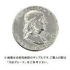 【当店グレード:C〜D】 銀貨 フランクリン50セント硬貨 1948年から1963年 ハーフダラー Helf Dollar 50Cent アメリカ合衆国 コイン