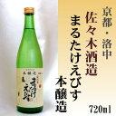 まるたけえびす 本醸造720ml【京都府】佐々木酒造(株) ...
