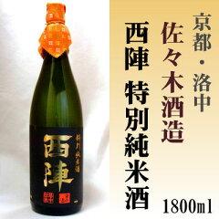 西陣 特別純米 1800ml【京都府】佐々木酒造(株) 1.8L 【京都の酒 日本酒 清酒 京…