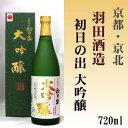 初日の出 大吟醸 720ml【京都府】羽田酒造(有)【京都の...