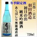 【冬季限定酒】初日の出 純米生原酒 あらばしり無濾過直詰72...